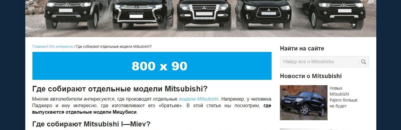 advertising, реклама, размещение рекламы, реклама на mitsu-motors.ru
