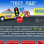 Экзамены ПДД Россия онлайн