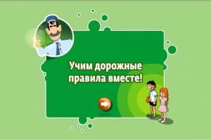 onlajn pdd dlya detej, онлайн ПДД для детей