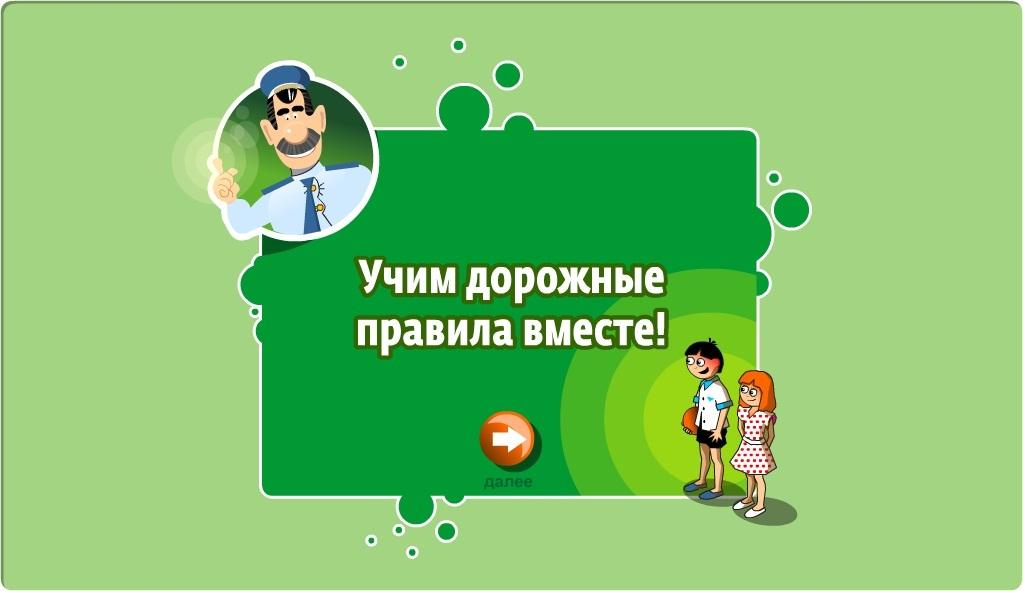 ПДД онлайн для детей