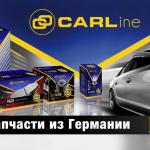 Производитель масляных фильтров CARLine: надежная фильтрация, низкая цена